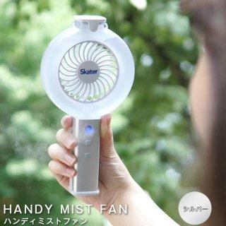 ハンディ扇風機 ミスト機能付き ハンディーミストファン シルバー / HMF1 超音波ミスト USB充電式 ハンディファン ストラップ 小型 スタンドファン ミストファン 卓上ファン ミスト