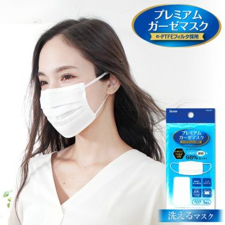 マスク 洗える 大人用 プレミアムガーゼマスク ベーシック/MSKGP2 プリーツ仕様 フィルター KN95規格 クリア 蒸れにくい 快適 水洗い可能 ウイルス 対策 風邪