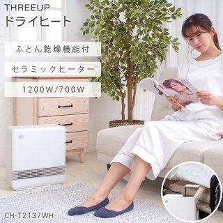 セラミックヒーター 人感センサー ふとん乾燥機能付 セラミックヒーター「ドライヒート」ホワイト CH-T2037WH 布団乾燥機 あったかグッズ 暖房 冬 布団 衣類 乾燥 オフタイマー