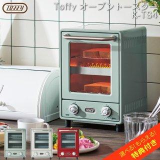 Toffy オーブントースター Toffy オーブントースター K-TS4-PA/K-TS4-AW/K-TS4-AR 縦型 レトロ おしゃれ 食パン グラタン ホイル焼き 調理家電 一人暮らし