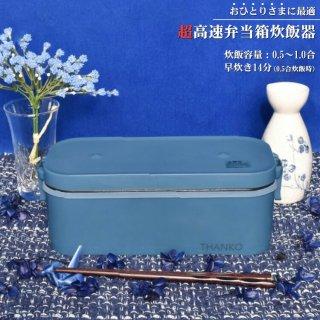 おひとりさま用超高速弁当箱炊飯器 藍色 炊飯器 小型 TKFCLBRC-BL 超高速弁当箱炊飯器 サンコー 一人暮らし ミニ 一人用 1人用 お一人様小型炊飯器 小型炊飯器 14分で炊ける