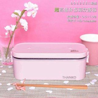 おひとりさま用超高速弁当箱炊飯器 桜色 ピンク 超高速弁当箱 炊飯器 小型 TKFCLBRC-PK サンコー 一人暮らし ミニ 一人用 1人用 お一人様小型炊飯器 小型炊飯器 14分で炊ける
