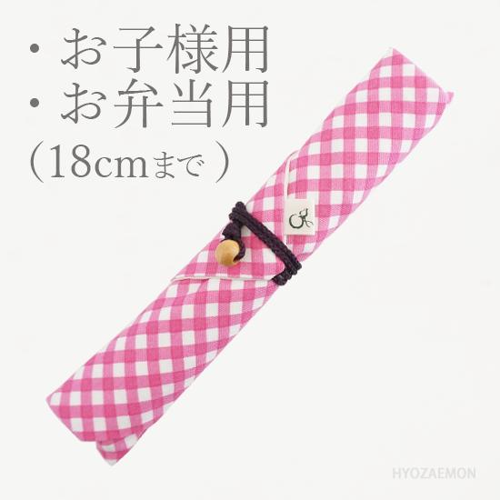 三角タイプ箸袋【子供用】 04