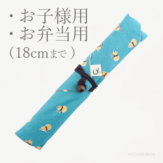 三角タイプ箸袋【子供用】 06
