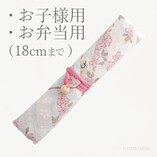 <img class='new_mark_img1' src='https://img.shop-pro.jp/img/new/icons7.gif' style='border:none;display:inline;margin:0px;padding:0px;width:auto;' />三角タイプ箸袋【子供用】 01