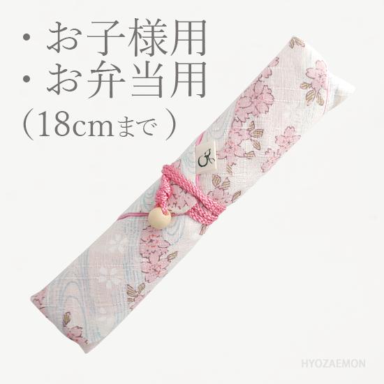 三角タイプ箸袋【子供用】 01