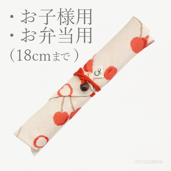 三角タイプ箸袋【子供用】 02