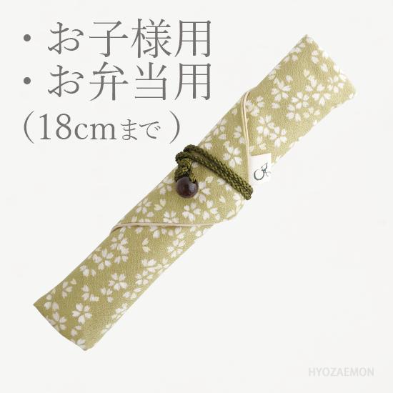 三角タイプ箸袋【子供用】 11