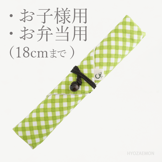三角タイプ箸袋【子供用】 03