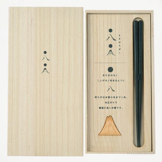 丸八箸セット〔黒漆ver.〕