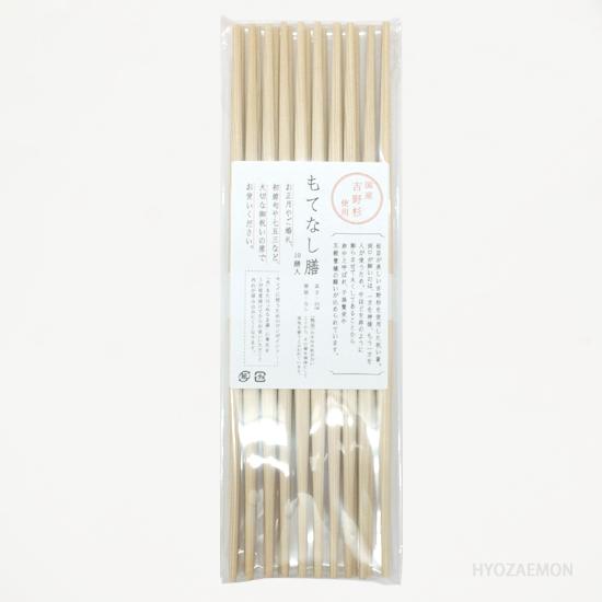 吉野杉祝い箸卵中 10膳セット