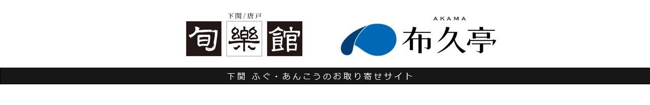 下関 ふく・あんこうの【旬楽館】WEBショップ