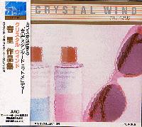 ガラスが貴方の空間を演出 クリスタルウィンド☆杏里 作品集