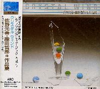 ガラスが貴方の空間を演出 クリスタルウィンド☆佐野元春・織田哲郎 他 作品集