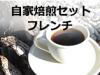 おうちカフェのための<春の自家焙煎セット>フレンチローストセット(送料込)