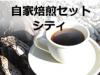 おうちカフェのための<春の自家焙煎セット>シティローストセット(送料込)