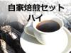 おうちカフェのための<春の自家焙煎セット>ハイローストセット(送料込)