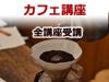 カフェ講座(全2回参加)(12月13日 / 12月20日)