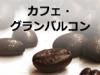 カフェ・グランバルコン