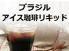 ブラジルアイスコーヒーリキッド