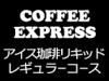 COFFEE EXPRESS:Gコース<アイスコーヒーリキッド>レギュラーコース