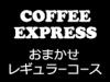 COFFEE EXPRESS:Aコース<おまかせ>レギュラーコース