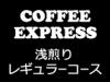 COFFEE EXPRESS:Bコース<浅煎り>レギュラーコース