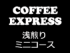 COFFEE EXPRESS:Bコース<浅煎り>ミニコース