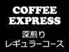 COFFEE EXPRESS:Cコース<深煎り>レギュラーコース