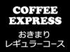 COFFEE EXPRESS:Dコース<おきまり>レギュラーコース