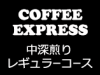 COFFEE EXPRESS:Eコース<中深煎り>レギュラーコース