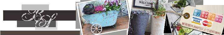 ガーデニング雑貨|ガーデニング雑貨・ベランダガーデニング:バルコニースタイル:ガーデン家具