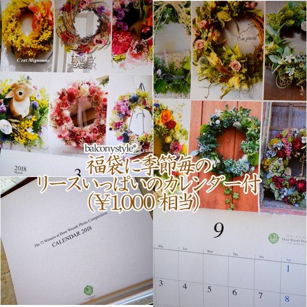 """アーティフィシャルフラワー&グリーン福袋2018限定10個"""""""