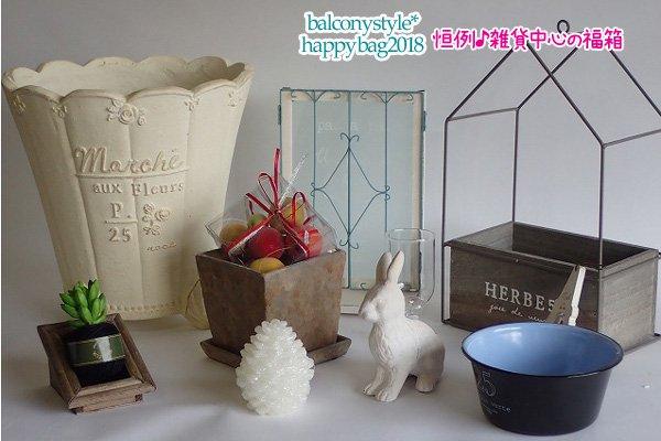 """ガーデン雑貨福袋"""""""