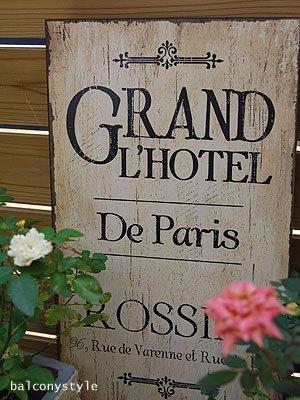 パリのホテル看板風のデザイン