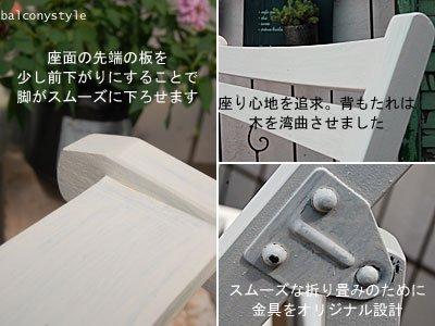 木製フォールディングチェアホワイトガーデンチェア