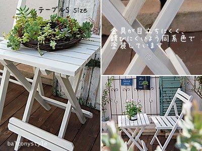 木製フォールディングチェアガーデンテーブルホワイト