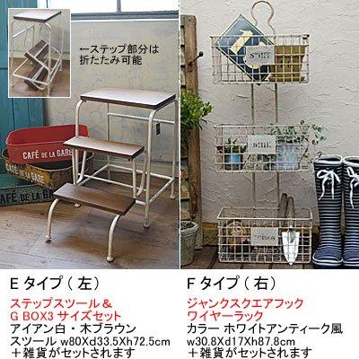 ガーデン雑貨生活雑貨福箱