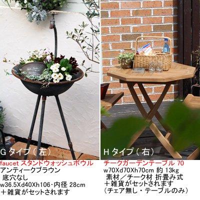 ガーデン雑貨生活雑貨福袋