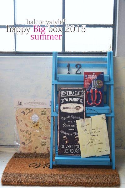 家具と雑貨のバルコニースタイル福箱