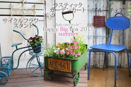 ガーデン家具雑貨生活雑貨福箱