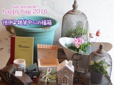"""ガーデン雑貨生活雑貨福袋"""""""