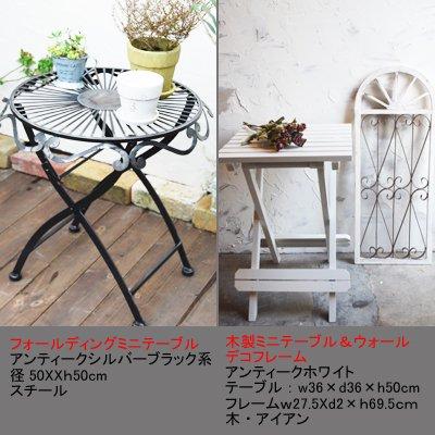 フォールディングミニテーブル・木製ミニテーブル&ウォールデコフレーム