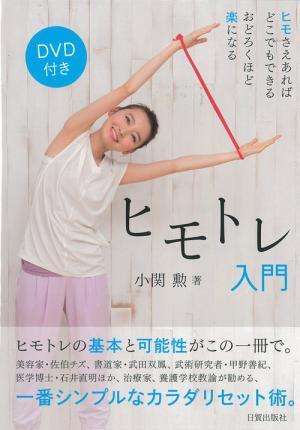 DVD付き ヒモトレ入門、小関勲