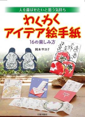 わくわくアイデア絵手紙、岡本サヨ子