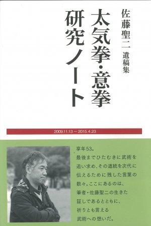 太気拳・意拳研究ノート、佐藤聖二