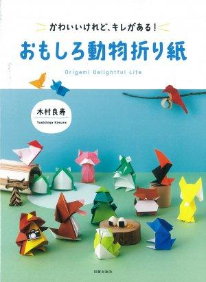おもしろ動物折り紙、木村良寿