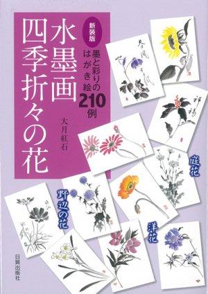 水墨画 四季折々の花【新装版】、大月 紅石