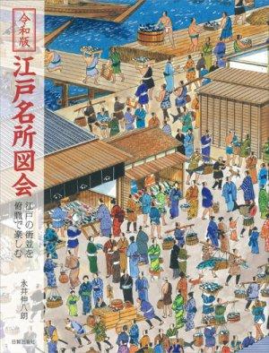 令和版 江戸名所図会、永井伸八朗