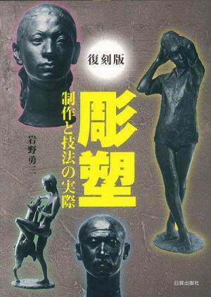 彫塑【復刻版】、岩野勇三